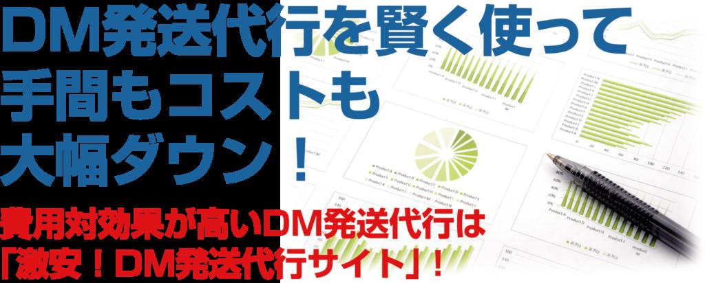 DM発送代行を賢く使って手間もコストも大幅ダウン!費用対効果が高いDM発送代行は「激安!DM発送代行サイト」!